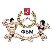 Федерация бодибилдинга Москвы