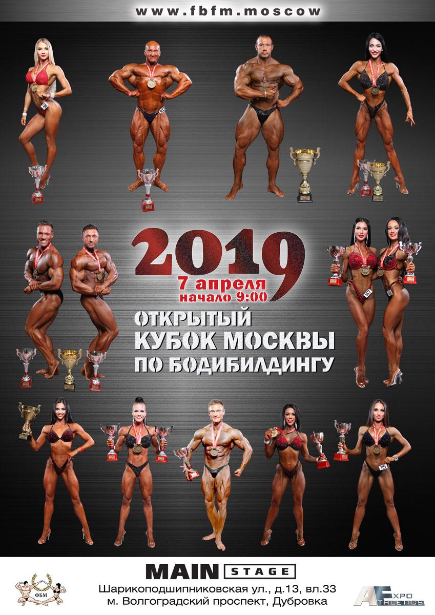 Кубок Москвы по бодибилдингу 2019.