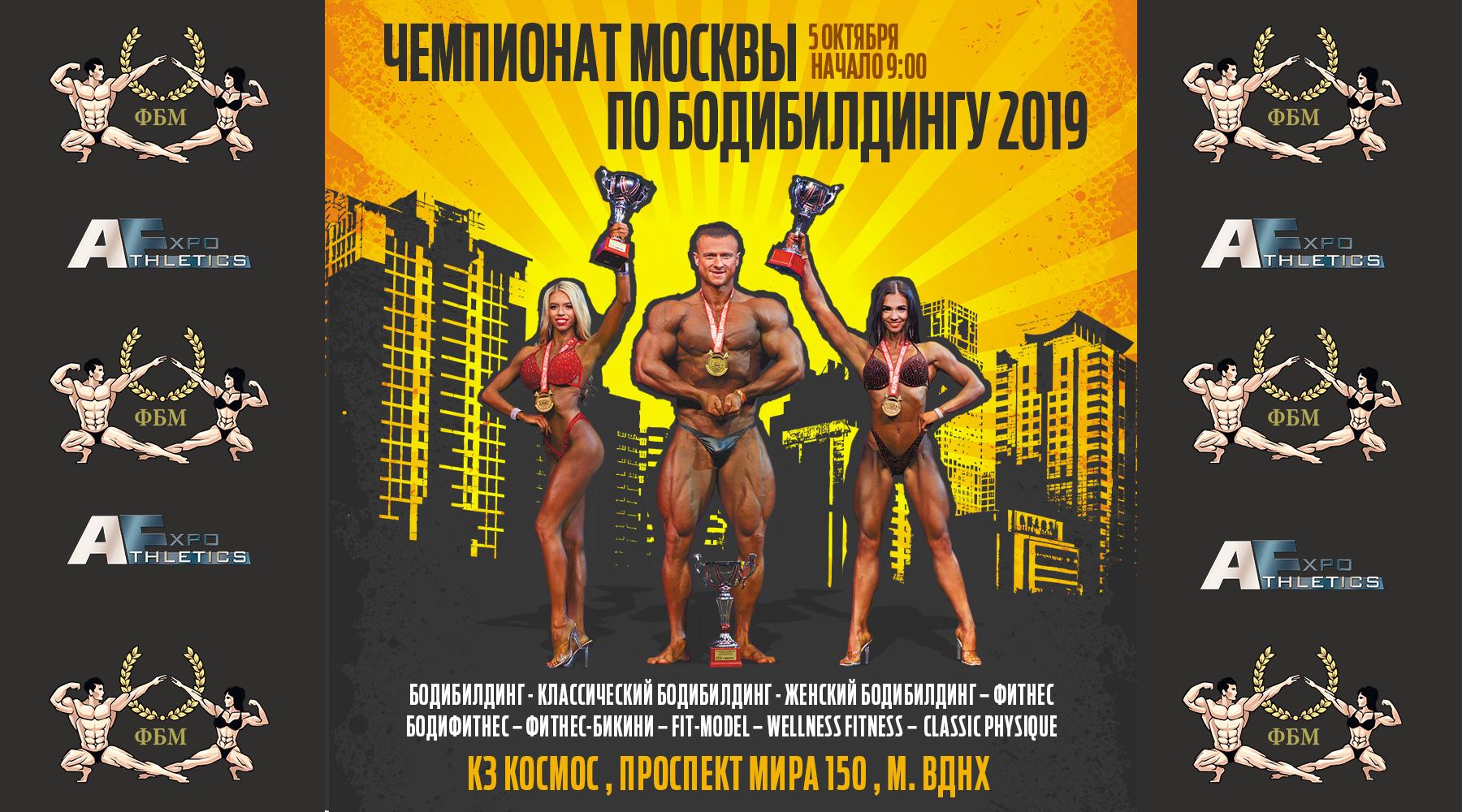 Анонс чемпионата Москвы по бодибилдингу 2019.