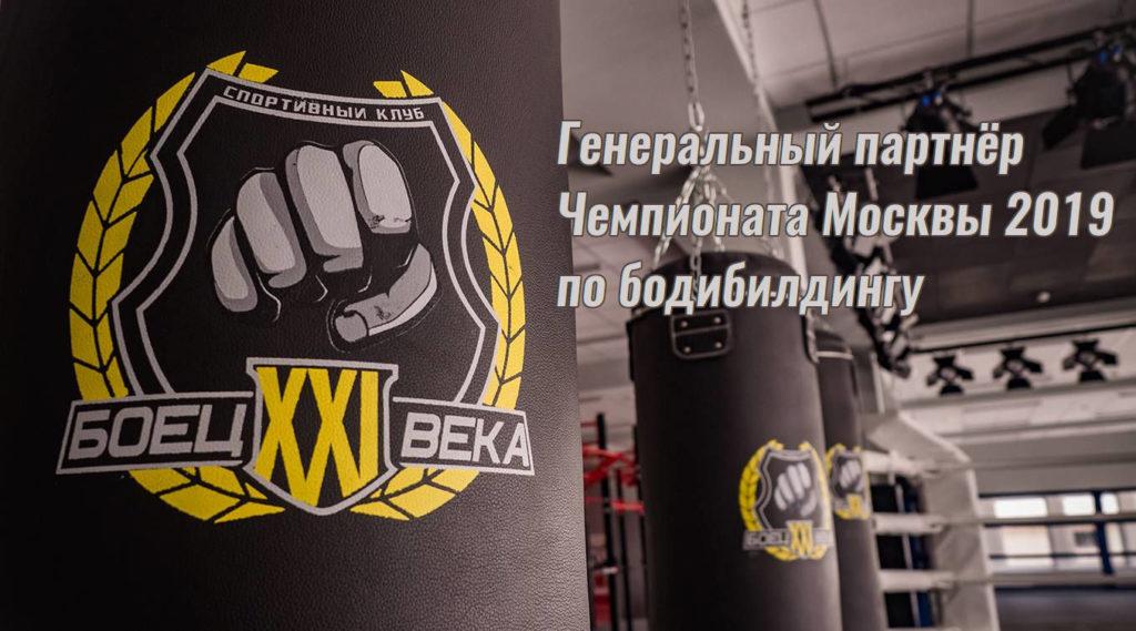 Генеральный партнер Чемпионата Москвы по бодибилдинга 2019