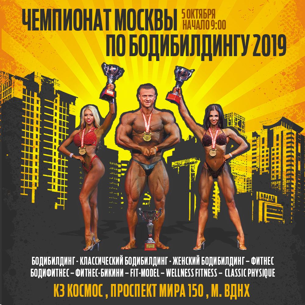 РЕГЛАМЕНТ ЧЕМПИОНАТА МОСКВЫ ПО ББ 2019
