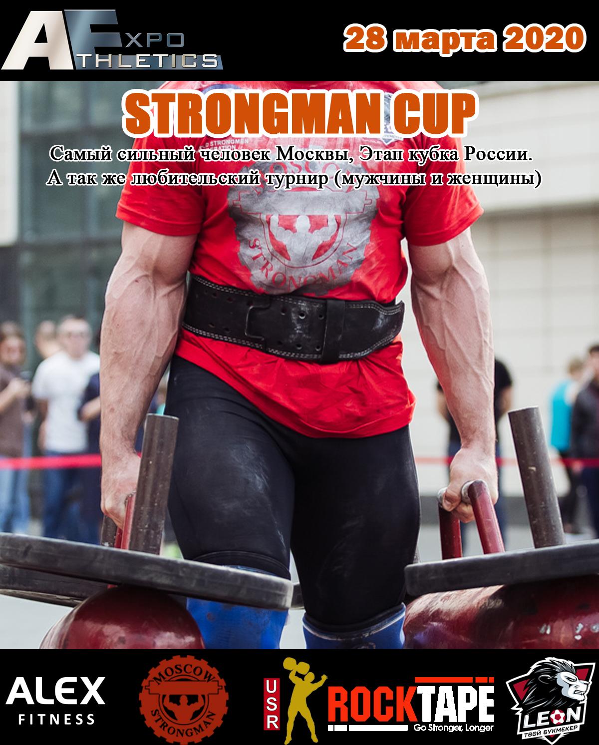 Strongman CUP ATHLETICSEXPO2020