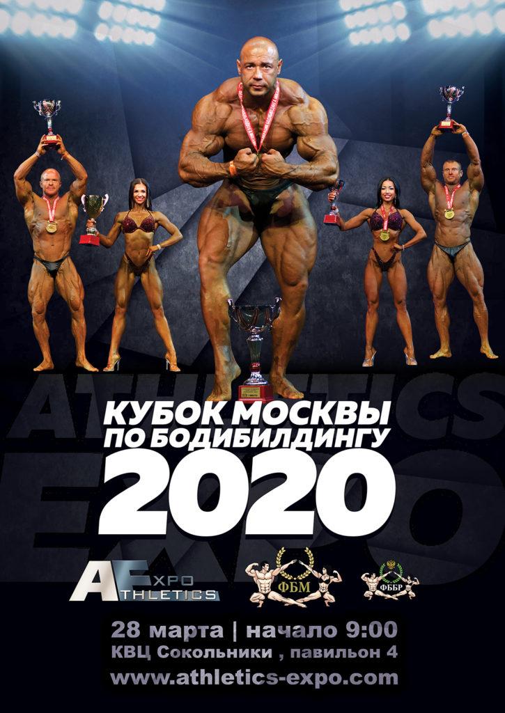 Кубок Москвы по бодибилдингу 2020 по версии IFBB