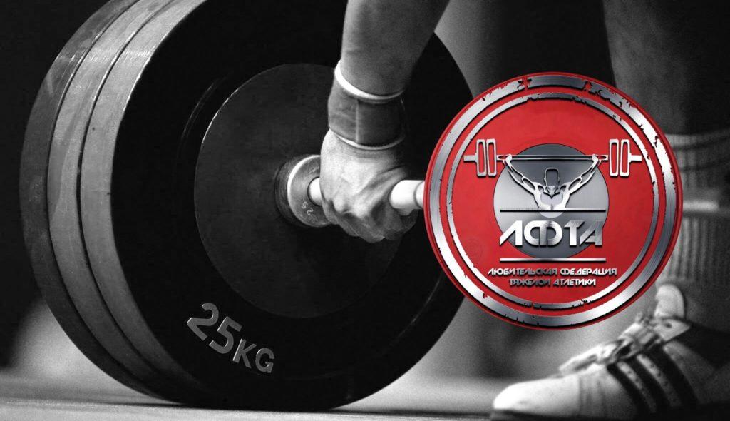Первый всероссийский турнир по тяжелой атлетике среди любителей «Весенняя штанга»