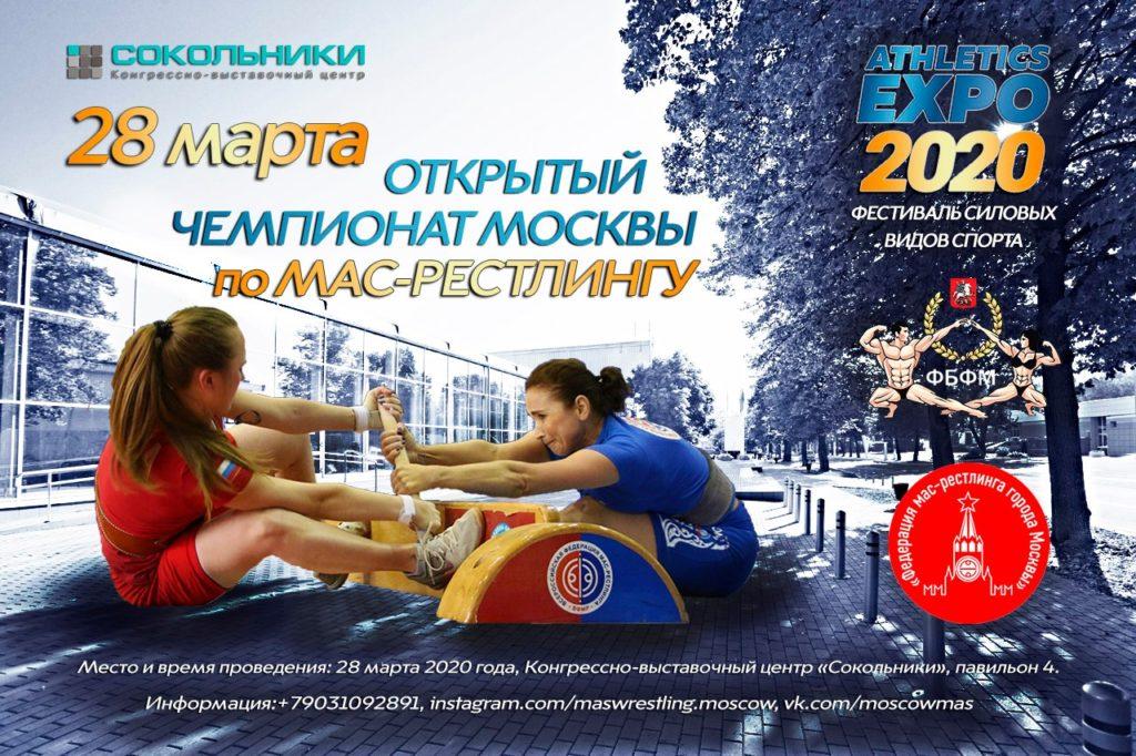 Открытый чемпионат Москвы по мас-рестлингу 2020