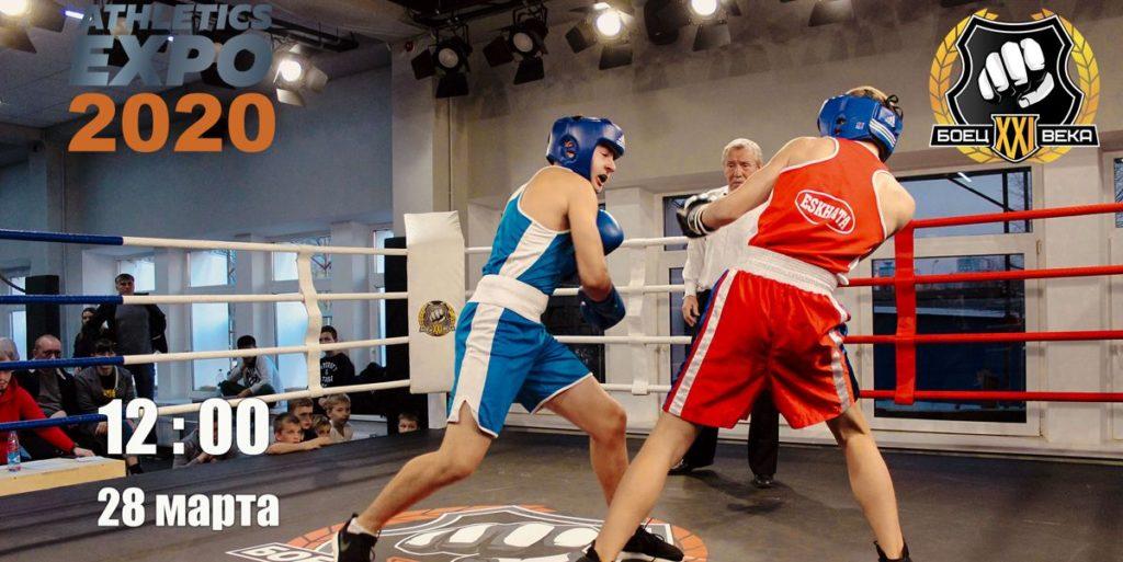 Боксёрский турнир на «ATHLETICS EXPO 2020»