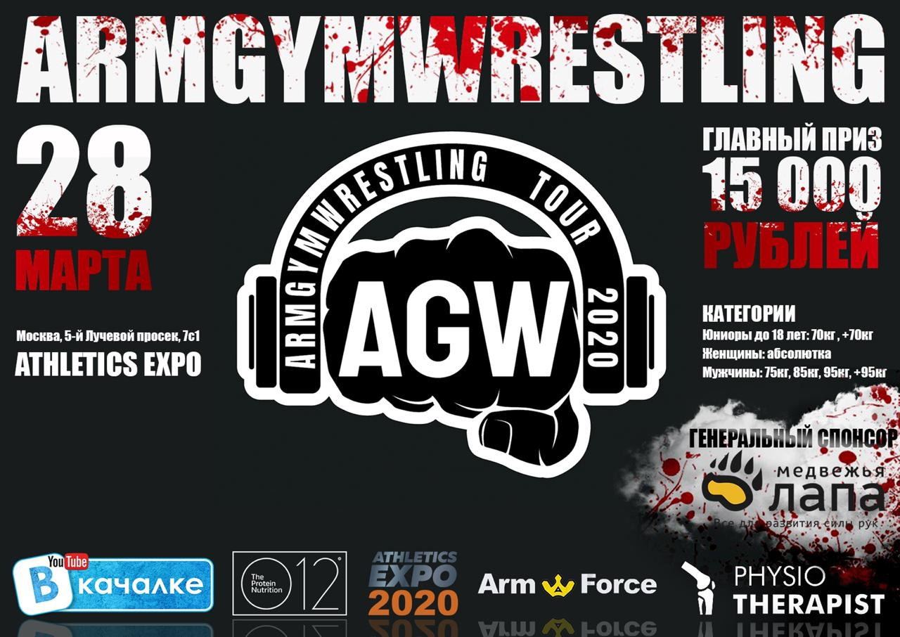 ArmGymWrestling в рамках ATHLETICS EXPO 2020