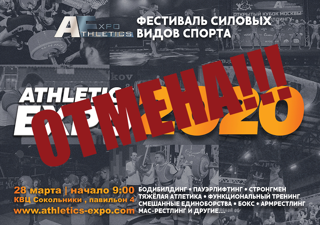 Athletics Expo 2020