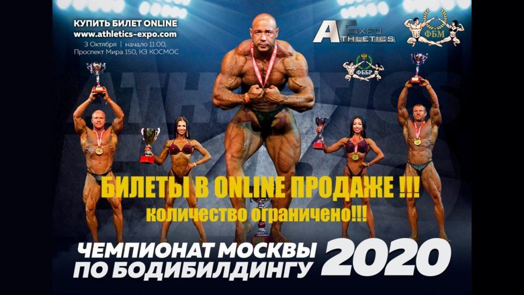 Купить билеты на Чемпионат Москвы по бодибилдингу 2020 (ИФББ)