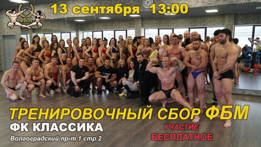 ФБМ приглашает спортсменов на тренировочный сбор перед Чемпионатом Москвы по бодибилдингу 2020!