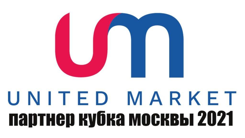 United Market партнёр Кубка Москвы по бодибилдингу 2021