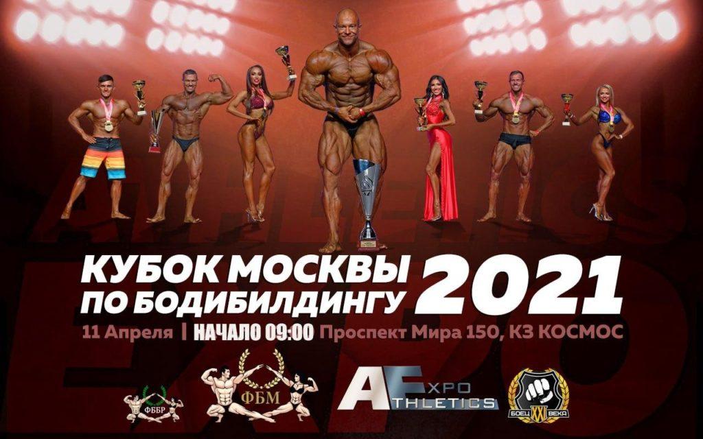 Чемпионат Москвы по бодибилдингу 2020