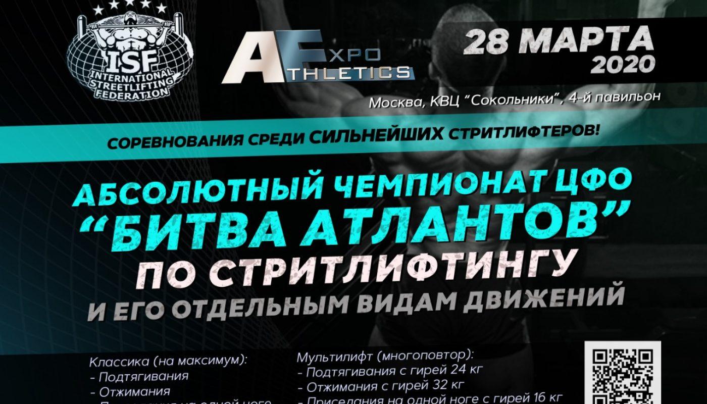 Чемпионат «БИТВА АТЛАНТОВ» по стритлифтингу